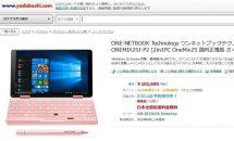 ヨドバシなど家電量販店で7型UMPC『OneMix2S』予約開始、ペン同梱の価格・発売日