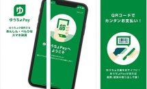 「ゆうちょPay」提供開始、先着100名に現金500円プレゼントやデジタルギフトなどキャンペーン中