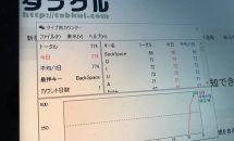 理想のキーボード探しに無料ソフト「タイプ数カウンター」を導入した話