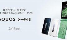 最低維持費78円に、AQUOSケータイ3/DIGNOケータイ2が一括1.3万円キャンペーン #SoftBank