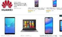 アマゾンがHuawei製品の取り扱いを再開、新製品P30/P30 Liteも購入可能に