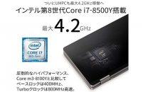日本市場で7型『OneMix2S』のハイエンド2製品が発売、Core i7-8500Yなどスペック・価格