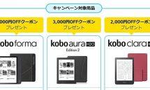 電子書籍リーダー「Kobo」シリーズ購入で最大4000円OFFクーポン、楽天スーパーSALE