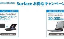 本日終了、『Surface Laptop 2』の2万円引きなどSurfaceキャンペーン開催中
