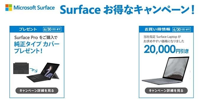 Surface-Sale-20190630
