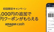 Amazon Cash、初回限定「3000円の追加で500円分クーポン」キャンペーン開催中