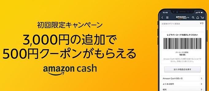 amazon-cash-camp-20190604