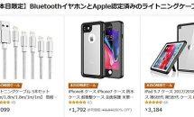 (終了)6/4限り、イヤホンとApple認定済みケーブルの特集ページで値下げ中―Amazonタイムセール