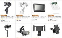 (終了)6/6限り、ジンバル・スタビライザーなどが24時間セール特集ほか値下げ中―Amazonタイムセール