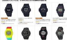 (終了)6/10限り、G-SHOCK含むカシオ腕時計の特集ページなど「父の日」関連で値下げ中―Amazonタイムセール