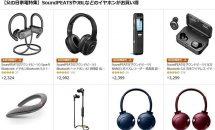(終了)6/11限り、SoundPEATSやJBLのイヤホン特集などで値下げ中―Amazonタイムセール