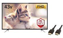 (終了)6/21限り、TCL 43V型液晶テレビが特選商品で33,300円など値下げ中―Amazonタイムセール