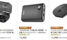 (終了)6/24限り、大容量10,000mAhモバイルバッテリーが2450円など特集セールで値下げ中―Amazonタイムセール