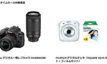 (終了)6/25限り、NikonやFUJIFILMの一眼レフカメラ・デジタルチェキなどが特集セールで値下げ中―Amazonタイムセール