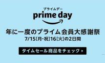 アマゾン、年に1度の大規模セール『プライムデー』7/15開催ー目玉アイテム先行公開