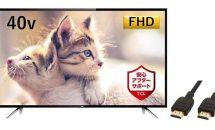 (終了)6/26限り、TCL 40V型液晶テレビが24時間セールで30750円など値下げ中―Amazonタイムセール