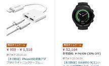 (終了)6/28限り、SUUNTOスマートウォッチやiPhoneアクセサリーが24時間セールなど値下げ中―Amazonタイムセール