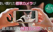 通常350円が0円に、シャッター音をなくす『無音モード』などAndroidアプリ値下げセール 2019/6/19