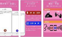 通常120円が0円に、声と文字を相互変換『KIKUBANA(キクバナ)』などiOSアプリ値下げ中 2019/6/18