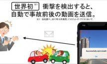 通常600円が480円に、衝撃検知などiPhoneをドラレコ化『RecSend』などiOSアプリ値下げ中 2019/6/26