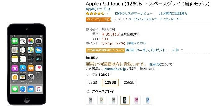 iPod-touch-7-sale-20190628