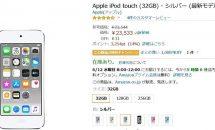 早くも最新iPod touchが14%ポイント還元に:アマゾンで一部モデル限定