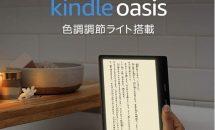 アマゾン、第10世代『Kindle Oasis』発表―価格・発売日・スペック違い