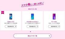 Try UQ mobile、貸出機種に『Galaxy A30』を追加