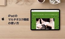 Appleが動画「iPadのマルチタスク機能の使い方」を公開