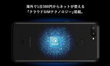 「FREETEL P6」が48時間限定で100円に、海外で使えるクラウドSIM対応