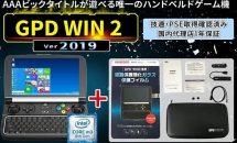6型GPD WIN2 2019バージョンがAmazon.co.jpで予約開始、スペック・価格