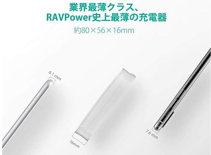 RAVPower-RP-PC104