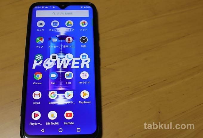UMIDIGI-Power-Review_6645