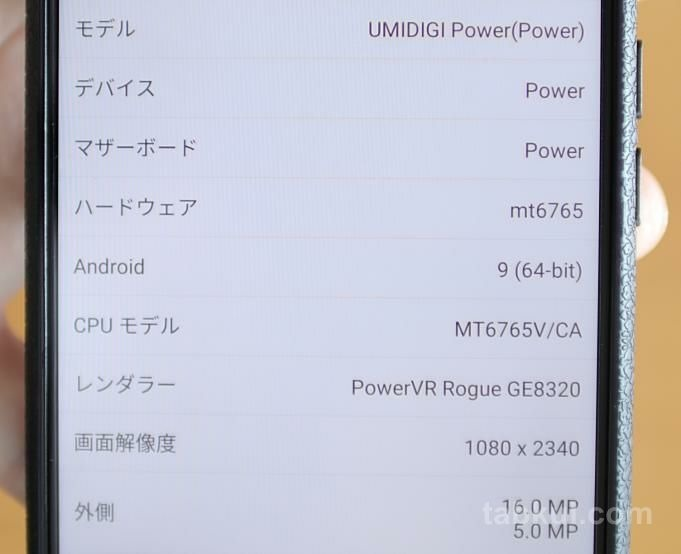UMIDIGI-Power-Review_6727