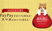 スマホ一括5円など、Y!mobileが5周年記念キャンペーン開始