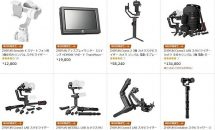 (終了)7/12限り、Zhiyun製ジンバル/スタビライザーが24時間の特集セールなど値下げ中―Amazonタイムセール