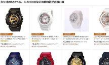 (終了)7/13限り、カシオBABY-G、G-SHOCKの腕時計が24時間セール特集など値下げ中―Amazonタイムセール