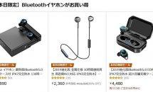 (終了)7/18限り、完全ワイヤレスイヤホンなどが特集ページの24時間セールで値下げ中―Amazonタイムセール
