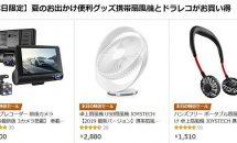 (終了)7/20限り、携帯扇風機とドラレコが24時間セールの特集ページで値下げ中―Amazonタイムセール