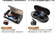 (終了)7/24限り、Bluetoothイヤホンが特選で24時間セールなど値下げ中―Amazonタイムセール