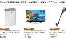 (終了)7/28限り、「シャープ 週末SALE 2日目」などが24時間セール特集で値下げ中―Amazonタイムセール