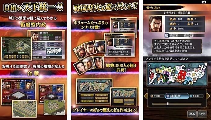 通常2600円が1800円に、3DS版の完全移植『信長の野望・烈風伝 ...