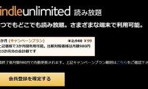 電子書籍が3か月間99円で読み放題、Kindle unlimitedキャンペーンは先月解約でも利用可能だった。