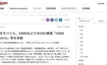 楽天モバイルがDMM mobileを継承、買収額は23億円