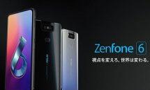 OCNモバイルONEで早くも『ZenFone 6』が2.1万円OFFに