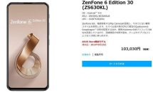 ASUSストア30周年記念モデル、RAM12GB搭載スマホ『ZenFone 6 Edition 30』の価格・発売日 #ZenFone6