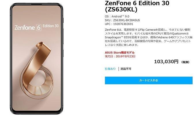 ASUS-Zenfone6-Edition30