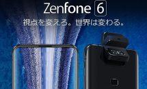 日本向けに『ASUS ZenFone 6(ZS630KL)』発表、海外との価格差・発売日・対応バンド