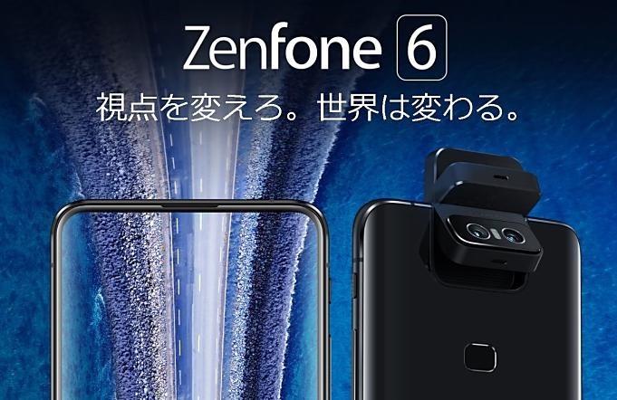 ASUS-Zenfone6-japan