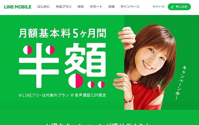 LINEMobile-news-20190831
